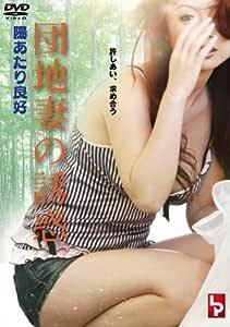 団地妻の誘惑 陽あたり良好 [DVD]