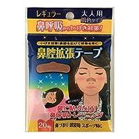 浅井商事 鼻腔拡張テープ レギュラー 大人用 肌色タイプ 20枚入