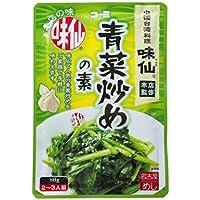 コーミ 青菜炒めの素 80g 2~3人前
