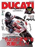 DUCATI Magazine(ドゥカティマガジン) 2019年8月号 [雑誌]