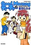GoodMorningティーチャー (3) (バンブーコミックス 4コマセレクション)