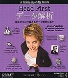 Head Firstデータ解析 ―頭とからだで覚えるデータ解析の基本
