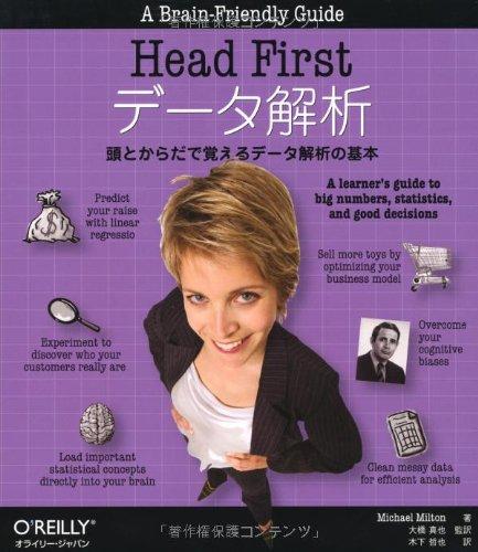 Head Firstデータ解析 —頭とからだで覚えるデータ解析の基本