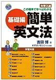 大学入試この順序で学べばわかる簡単英文法 (基礎編)