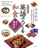 カラー版 英語でつくる和食 食の歳時記