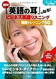 絶対『英語の耳』になる! ビジネス英語リスニング難関トレーニング50 CD3枚付