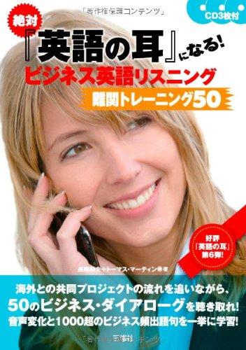 絶対『英語の耳』になる! ビジネス英語リスニング難関トレーニング50 CD3枚付の詳細を見る