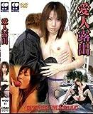 マルコト 愛人露出(DVD)[MRK]MOD-11