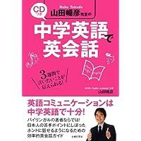 CDつき 山田暢彦先生の中学英語で英会話