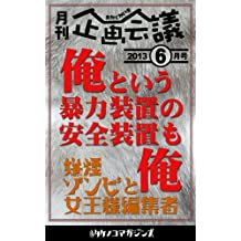 月刊:企画会議(2013年6月号) タケノコマガジンズ