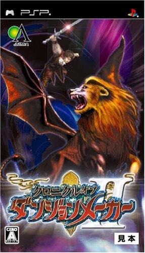 クロニクル オブ ダンジョンメーカーII - PSPの詳細を見る