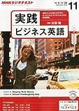 NHK ラジオ 実践ビジネス英語 2013年 11月号 [雑誌]