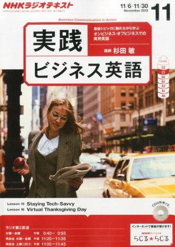 NHK ラジオ 実践ビジネス英語 2013年 11月号 [雑誌]の詳細を見る