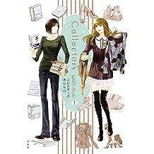コレクターズ【電子限定カラー完全収録版】 1 (楽園コミックス)