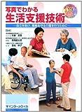 写真でわかる生活支援技術―自立を助け、尊厳を守る介護を行うために (写真でわかるシリーズ)