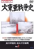 大東亜戦争史 Vol.2 [DVD]