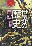 世界の歴史がたった2時間でわかる本 (KAWADE夢文庫) 画像