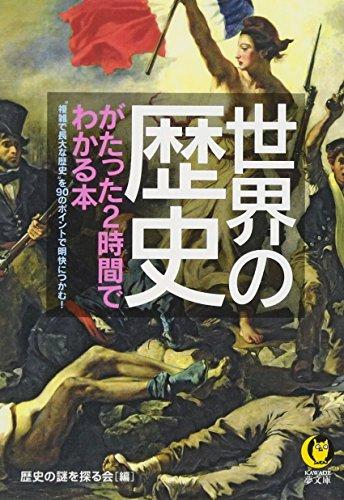 世界の歴史がたった2時間でわかる本 (KAWADE夢文庫)の詳細を見る