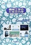 機械工学のための力学 (JSMEテキストシリーズ)