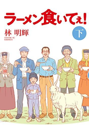 ラーメン食いてぇ!(下) (モーニングコミックス)