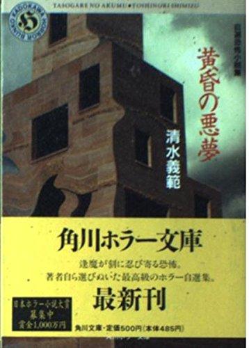 黄昏の悪夢―自選恐怖小説集 (角川ホラー文庫)の詳細を見る