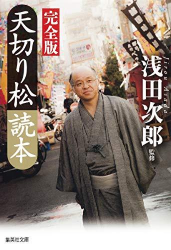 天切り松読本 完全版 (集英社文庫)