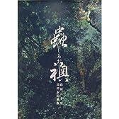 蟲師 二十景 漆原友紀画集 蟲襖 (むしあお)