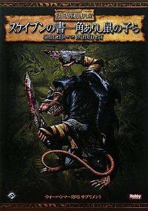スケイブンの書−角ありし鼠の子ら (ウォーハンマーRPG サプリメント)