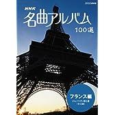 NHK 名曲アルバム 100選 フランス編 ジムノペディ 第1番 [DVD]