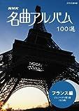NHK 名曲アルバム 100選 フランス編 ジムノペディ 第1番(全13曲)[DVD]
