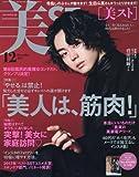 美ST(ビスト) 2017年 12 月号 [雑誌]