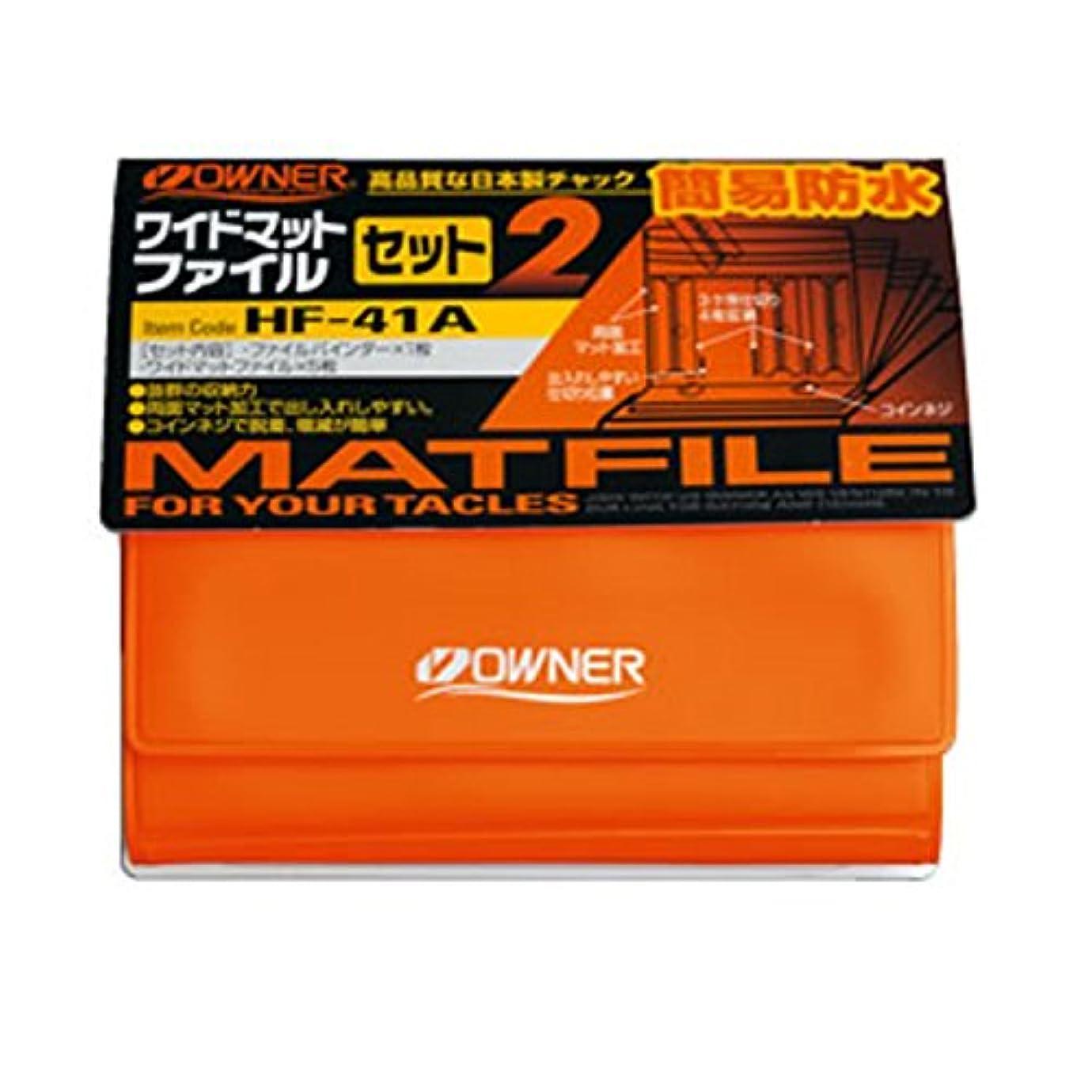 叱る子音備品OWNER(オーナー) HF-41A マットファイルセット2 オレンジ