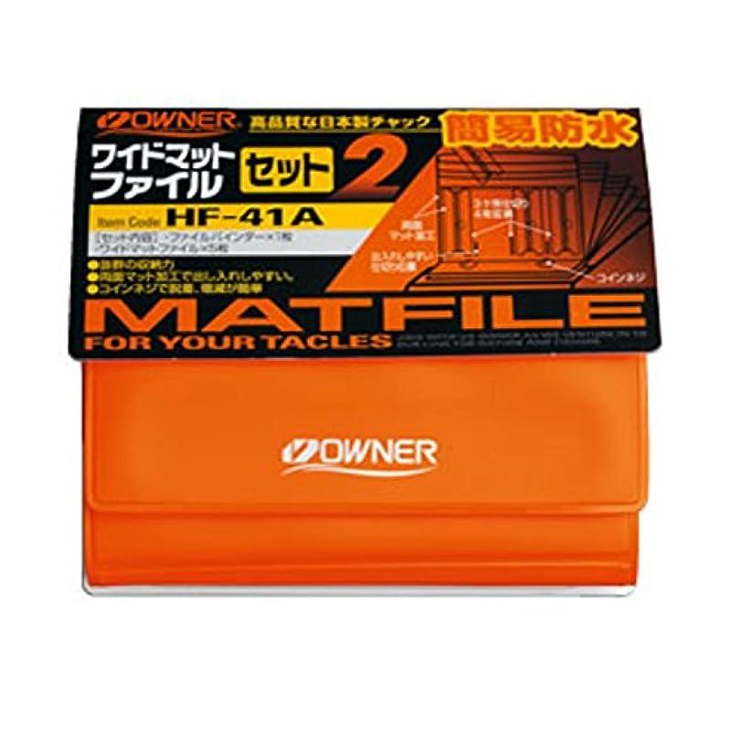 アスペクトダンス小さなOWNER(オーナー) HF-41A マットファイルセット2 オレンジ