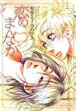 恋のまんなか (ミリオンコミックス 17 Hertz Series 52)