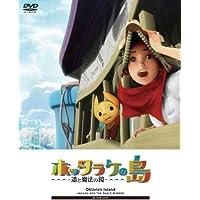 ホッタラケの島 ~遥と魔法の鏡~ ほったらかしBOX ※完全初回限定生産