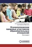 Psihologicheskoe zdorov'e uchastnikov obrazovatel'nyh otnoshenij: Monografiya
