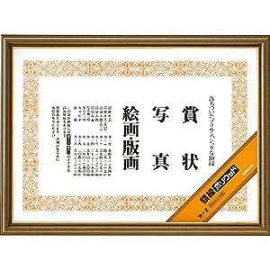 コクヨ 額縁 ポリウッド 賞状A3 カ-2