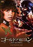 ゴールドパピヨン[DVD]