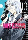 インフェルノ 分冊版(13) cloud(前編) (ARIAコミックス)
