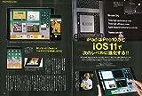 iPad 超活用術2018 (エイムック 3836) 画像