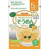 田靡製麺 赤ちゃんそうめん かぼちゃ (5ヶ月から幼児期まで) 100g