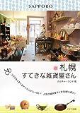 札幌 すてきな雑貨屋さん