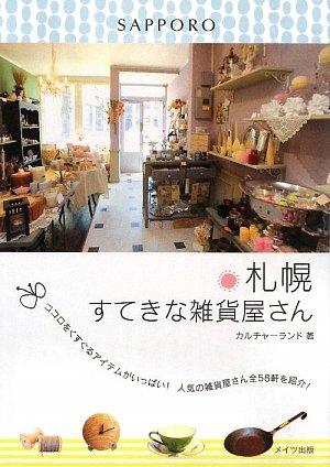 札幌 すてきな雑貨屋さんの詳細を見る