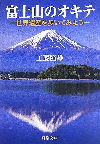 富士山のオキテ: 世界遺産を歩いてみよう (新潮文庫)の詳細を見る