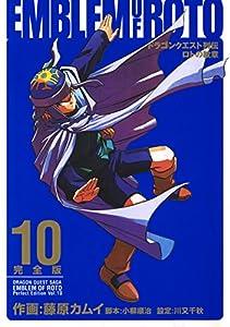 ドラゴンクエスト列伝 ロトの紋章 完全版 10巻 (デジタル版ヤングガンガンコミックスデラックス)