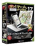 スーパーマップル・デジタル17 東日本版