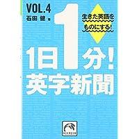 1日1分!英字新聞〈vol.4〉 (祥伝社黄金文庫)