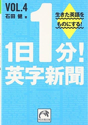 1日1分!英字新聞〈vol.4〉 (祥伝社黄金文庫)の詳細を見る