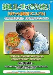 放射線、正しく測って子どもを救え!「ポケット線量計マニュアル」 [DVD]