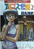 アルプス伝説 / 田丸 浩史 のシリーズ情報を見る